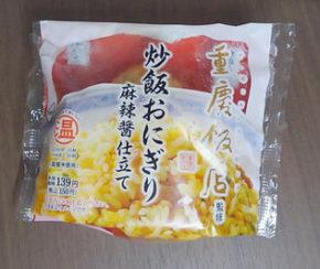 炒飯おにぎり(麻辣醤仕立て)