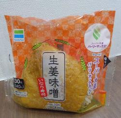 生姜味噌 いなり寿司