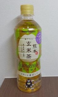 熊本おいしい玄米茶