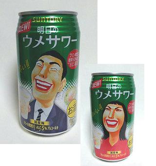 ashitano-ume-sour