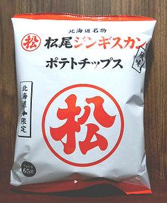 matsuo-genghiskhan-fuumi-potatochips