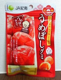 umeboshi-gumi