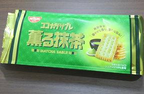 ココナッツサブレ薫る抹茶
