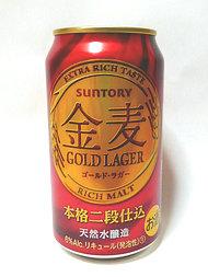 金麦ゴールドラガー
