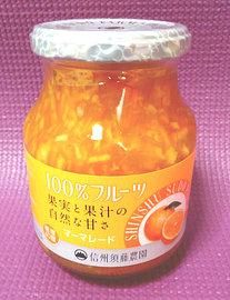 信州須藤農園100%フルーツ・マーマレード
