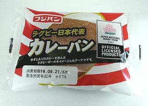 ラグビー日本代表カレーパン
