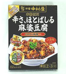辛さ、ほとばしる麻婆豆腐