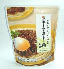 キーマカレー麺の素