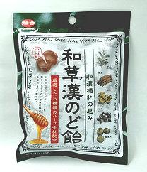 和草漢のど飴