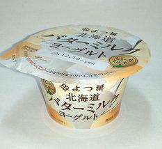butter-milk-yogurt