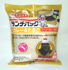 lunchpack-curry-tamago-gogocurry