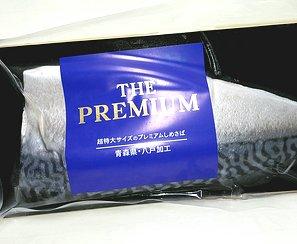 premium-shimesaba